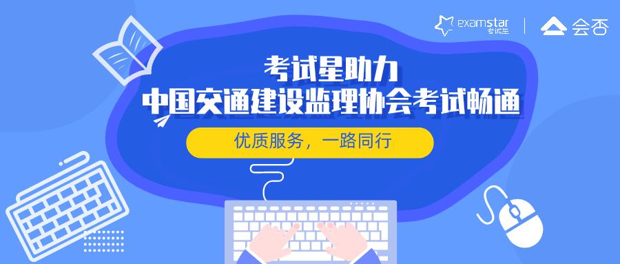 一路同行!考试星助力中国交通建设监理协会考试畅通!
